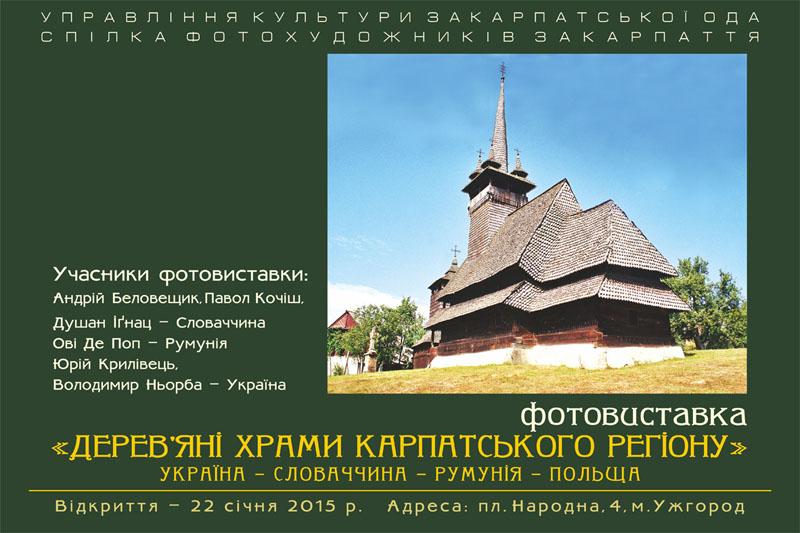 300 62 храми