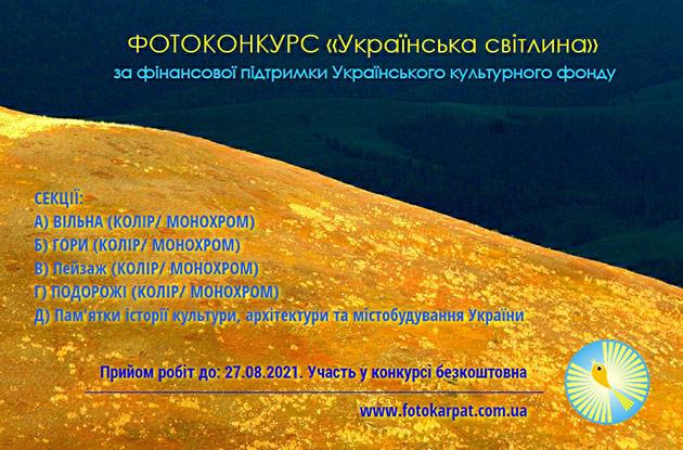 Ukrainian-photo-2021