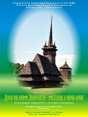 Деревяні церкви Закарпаття