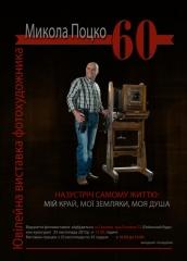 Potsko-60