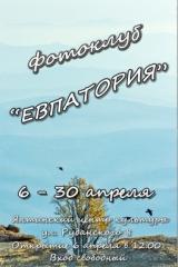 evpatory