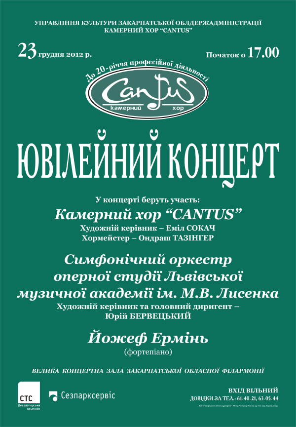Кантус