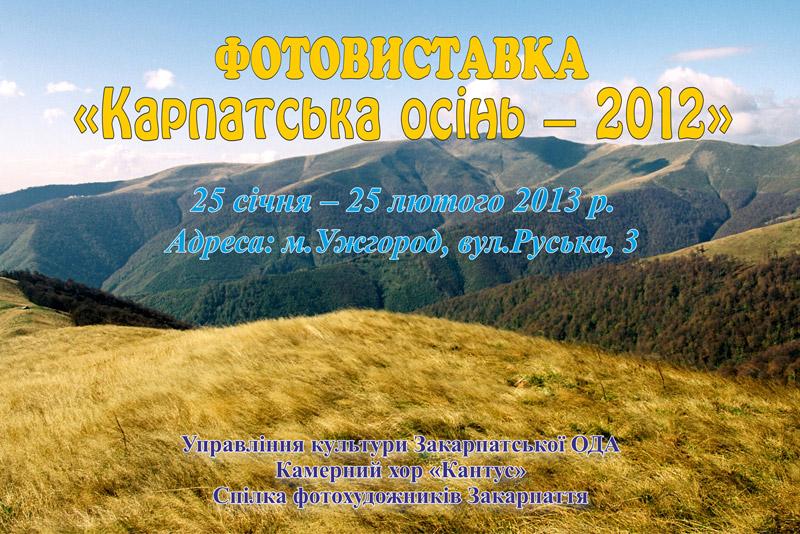 karpatska_osin_2012